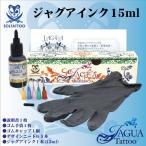 ジャグアインク 1/2oz (約15ml)説明書付 ジャグアタトゥー用 刺青 入墨 ヘナタトゥー タトゥー シール プレゼント