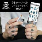 リアル タトゥーシール「梵字01」【レギュラーサイズ】(日本製)刺青 入墨 シール ステッカー 梵字 曼荼羅 仏 干支 十二支