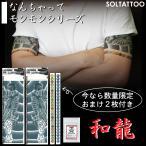 リアル タトゥーシール なんちゃってモンモン「和龍」左右2枚セット(定着パウダー&おまけ付)(日本製)リアル刺青シール 和柄 和彫り 和入墨 刺青 龍 竜