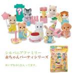 シルバニアファミリー 赤ちゃんパーティシリーズ 1個販売