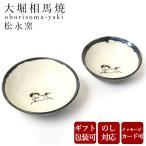 大堀相馬焼 夫婦揃い茶碗 (ブラック) ペア 和食器 茶碗