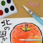 くれたけ 呉竹 フィス 水筆ぺん 中 水を入れて使う 水彩画用筆 キャップ付き 丸筆 KG205-10 セリース 水彩画 持ち運び 携帯用 ふたつき