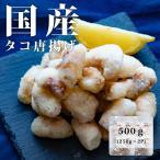 タコ 唐揚げ (塩味) 500g (250g×2Pの小分けパック) 送料無料 ( 冷凍 国産 福島県産  お弁当に 無添加) おかず つまみ お弁当 揚げ物 お惣菜 冷凍 たこ 蛸