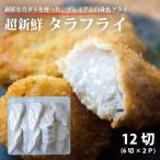 福島県産・白身魚 タラフライ60g×12切( 6切れ×2P 小分け包装) 【送料無料】( 冷凍 国産 白身魚フライ 白身フライ お弁当に 無添加 鱈 たら フライ おかず
