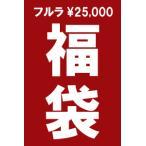[フルラ2.5万円 2016年レディース福袋] バッグ入り <送料無料>