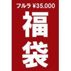 [フルラ3万5千円 2016年 レディース福袋] バッグ・財布入り <送料無料>