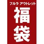 [フルラ 2016年アウトレット福袋] バッグ・キーホルダー入り <送料無料>
