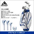 即納 大特価 ADVISOR(アドバイザー) RX-1 クラブセット11本組 キャディバッグ付き メンズ 日本正規品
