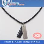 取寄せ商品 バランスE ネックレス200 (天然石 オニキス48cm) 健康 アクセサリー