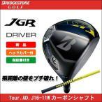 即納 大特価 BRIDGESTONE ブリヂストン JGR DRIVER ドライバー 日本正規品 Tour AD J16-11W カーボンシャフト ゴルフクラブ