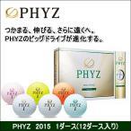 大特価 BRIDGESTONE(ブリヂストン) PHYZ  2015 ファイズ 1ダース(12球入り) ゴルフボール