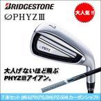 ★在庫処分セール★スペック限定!ブリヂストン PHYZ III (ファイズスリー) 日本正規品 アイアン7本セット(#6-9、PW、PS、SW) PZ-504I カーボンシャフト