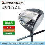 最終値下げ!★新品アウトレット★BRIDGESTONE(ブリヂストン) PHYZ III DRIVER(ファイズスリー) 日本正規品 ドライバー PZ-504W カーボンシャフト ゴルフクラブ