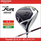 週替りセール 即納 大特価 ブリヂストン TOUR B ツアービー JGR ドライバー TOUR AD IZ-6 カーボンシャフト 日本正規品