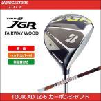 即納 大特価 ブリヂストン TOUR B JGR ツアービー フェアウェイ TOUR AD IZ-6 カーボンシャフト 日本正規品