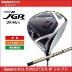 即納 大特価 ブリヂストン TOUR B ツアービー JGR ドライバー Speeder661 EVOLUTION IV カーボンシャフト 日本正規品