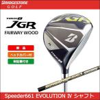 即納 大特価 ブリヂストン TOUR B JGR ツアービー フェアウェイウッド Speeder661 EVOLUTION IV カーボンシャフト 日本正規品