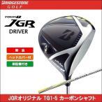 即納 大特価 ブリヂストン TOUR B JGR DRIVER ツアービー ドライバー JGRオリジナル TG1-5カーボンシャフト 日本正規品