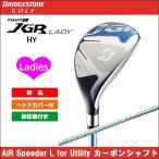 即納 大特価 ブリヂストン TOUR B ツアービー JGR  ツアービー レディース ユーティリティ AiRSpeeder L カーボンシャフト 日本正規品