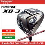 即納 大特価 BRIDGESTONE(ブリヂストン) TOUR B XD-3 ドライバー 日本正規品 Speeder661 EVOLUTIONIII カーボンシャフト