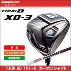 最終値下げ 即納 BRIDGESTONE ブリヂストン TOUR B ツアービー XD-3 ドライバー TOUR AD TX1-6 カーボンシャフト 日本正規品