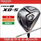 即納 大特価 ブリヂストン TOUR B ツアービー XD-5 ドライバー TOUR AD TP-6 カーボンシャフト 日本正規品