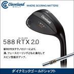 大特価 Cleveland(クリーブランド) 588 RTX 2.0 ブラックサテン ウエッジ ダイナミックゴールドシャフト 日本正規品