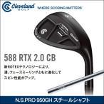 ショッピングウエッジ 大特価 Cleveland(クリーブランド) 588 RTX 2.0 CB ブラックサテン ウエッジ N.S.PRO 950GH スチールシャフト 日本正規品