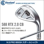 ショッピングウエッジ 新品アウトレットセール Cleveland(クリーブランド) 588 RTX 2.0 CB ツアーサテン ウエッジ N.S.PRO 950GH スチールシャフト 日本正規品