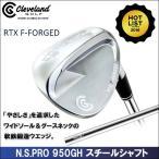 ショッピングウエッジ 即納 大特価 Cleveland(クリーブランド) RTX F-FORGED ウエッジ 日本正規品 N.S.PRO 950GH スチールシャフト