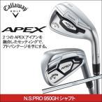 新品アウトレット callaway(キャロウェイ) APEX COMBO コンボ アイアン6本セット(I#5-9、PW) 日本正規品 N.S.PRO 950GHシャフト