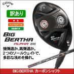 ボーナスセール キャロウェイ ビッグバーサ アルファ 816 日本正規品 フェアウェイウッド BIG BERTHA カーボンシャフト