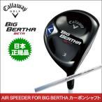 最終値下げ 新品アウトレット キャロウェイ ビッグバーサ ベータ 2014 フェアウェイウッド AIR SPEEDER FOR BIG BERTHA カーボンシャフト 日本正規品