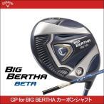 大特価 callaway(キャロウェイ) BIG BERTHA BETA ビッグバーサベータ 2016 日本正規品 ドライバー GP for BIG BERTHAカーボンシャフト