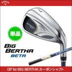 大特価 callaway(キャロウェイ) BIG BERTHA BETA ビッグバーサベータ 2016 日本正規品 アイアン単品(AW SW) GP for BIG BERTHAカーボンシャフト