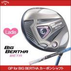 大特価 callaway(キャロウェイ) BIG BERTHA BETA Women's ビッグバーサベータ 2016 日本正規品 ドライバー GP for BIG BERTHAカーボンシャフト レディス