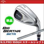 即納 最終値下げ callaway(キャロウェイ) BIG BERTHA BETA ビッグバーサベータ 2016 日本正規品 アイアン単品(AW SW) N.S.PRO 950GH カスタム スチールシャフト