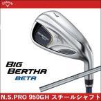 即納 最終値下げ callaway(キャロウェイ) BIG BERTHA BETA ビッグバーサベータ 2016 日本正規品 アイアン5本セット(I#6-PW) N.S.PRO 950GH シャフト