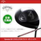 ★大特価セール★キャロウェイ コレクション ドライバー 日本正規品 Speeder 661 EVOLUTION TS カーボンシャフト ゴルフクラブ