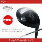 ボーナスセール callaway キャロウェイ コレクション フェアウェイウッド 日本正規品 Tour AD CC カーボンシャフト