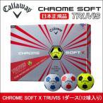 即納 callaway(キャロウェイ) CHROME SOFT X TRUVIS クロム ソフト X トゥルービス 1ダース(12球入り) 日本正規品 ゴルフボール 日本正規品