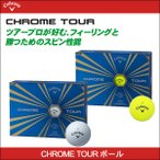 callaway(キャロウェイ) CHROME TOUR クローム ツアー 日本正規品 ボール 1ダース(12球入り) ゴルフボール