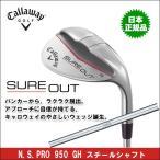 取寄せ商品 callaway(キャロウェイ) SURE OUT(シュアアウト) ウェッジ N.S.PRO 950 GHスチールシャフト 日本正規品