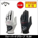 ゆうパケット送料無料(4枚まで) callaway(キャロウェイ) メンズ Warbird Glove ウォーバード グローブ 15 JM 左手装着用 ゴルフグローブ
