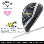 ★在庫処分セール★callaway(キャロウェイ) X2 HOT Women's 日本正規品 ユーティリティ Callaway X2 HOT カーボンシャフト