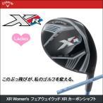 スペック限定!★新品アウトレット★キャロウェイ XR Women's 日本正規品 フェアウェイウッド XRカーボンシャフト レディース ゴルフクラブ