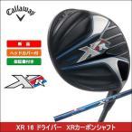 ボーナスセール スペック限定 callaway(キャロウェイ) XR 16 ドライバー 日本正規品 XRカーボンシャフト