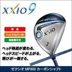★大特価セール★ダンロップ XXIO9 ゼクシオ ナイン フェアウェイウッド ゼクシオ MP900 カーボンシャフト ゴルフクラブ