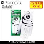 メール便送料無料 Footjoy(フットジョイ) Weathersof ウェザーソフ FGWF15 左手用 ゴルフグローブ