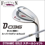 2017年9月7日発売 FOURTEEN(フォーティーン) D-036 ウェッジ DYNAMIC GOLD スチールシャフト ゴルフクラブ